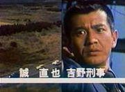 吉野竜次巡査部長【特捜最前線】