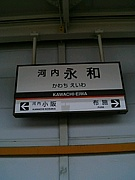東大阪市 河内永和駅