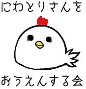 鶏さんを全力で応援しよう!の会