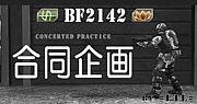 =LTL= BF2142合同企画