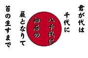 『国籍法改正』日本が危ない!