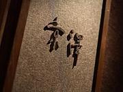 京澤-きょうさわ-