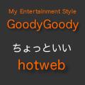 ☆ ちょっといい hotweb ☆