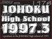 城北高校 1997年3月卒業生