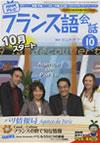 NHK テレビ フランス語会話