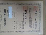 日本福祉大学福祉研究会