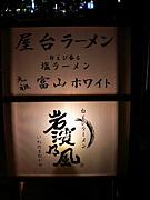 白えびラーメン 『岩濱乃風』