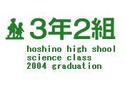 星野高校2-2、3-2(2004年卒)