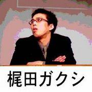 梶田ガクシ