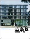 文化服装学院 広島校