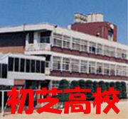 [大阪初芝学園]初芝高校