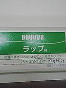 ドトールコーヒーショップ桜新町