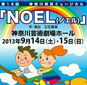 神奈川県民ミュージカル