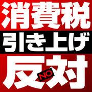消費税引き上げ反対!