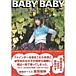 川島小鳥『BABY BABY』
