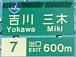 ★三木吉川バスゲットクラブ★