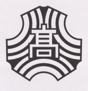 埼玉県立日高高校