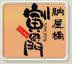 ◆居酒屋 炙一丁 & 寅゛衛門◆