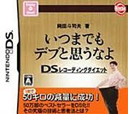 S.D.S. 〜Slim Diet  Society〜