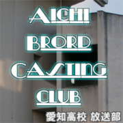 愛知高校 放送部 (ABC)