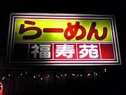 今夜も福寿園