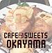 岡山Cafe&Sweets