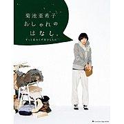 OJIガール + 森ガール