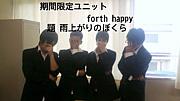 forth happyファンクラブ
