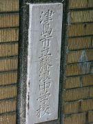 津島市立藤浪中学校