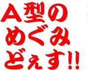 A型のメグミどぇす!!