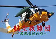 ◆航空救難団−救難最後の砦−◆
