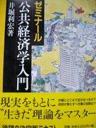 同志社大学 伊多波ゼミ20期