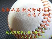 鳥取西高校◆軟式野球部