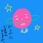 土星人(-)なのですが…