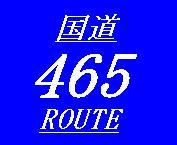 国道465号 -ROUTE465-