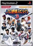プロ野球スピリッツ3