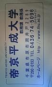 帝京平成大学 千葉キャンパス