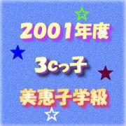 3-Cっ子(2001年度)和県立向陽高