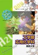関大応化 研究室の集い