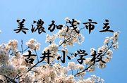 美濃加茂市立古井小学校