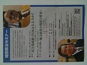 民主党政権で日本は大丈夫か!!