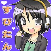 【ニコ】すぴたん大好き【生主】