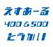 SR400&500 東海