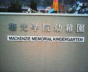 梅光幼稚園