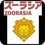 横浜動物園ズーラシア