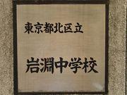 東京都北区立岩淵中学校