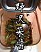 丸源の野沢菜醤が好き!