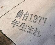 仙台1977年生まれ