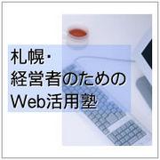 札幌・経営者のためのWeb活用塾