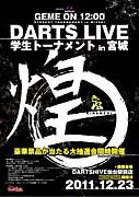 宮城学生ダーツトーナメント連盟
